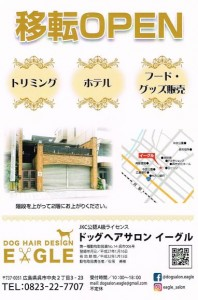 起業支援 トリマー ドッグ イーグル 新店舗オープン 女性起業 便利屋 広島県呉市